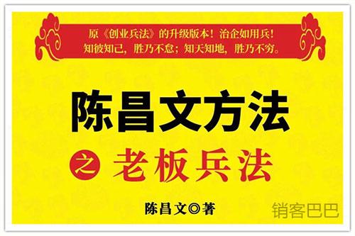 陈昌文方法之老板兵法书籍,解决老板急需解决的问题