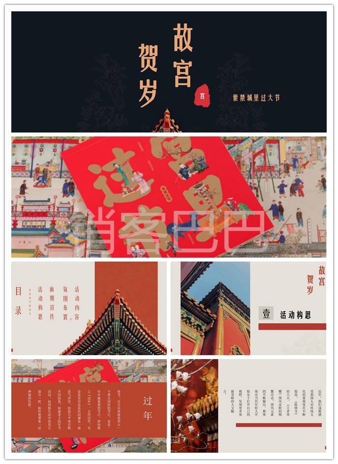 2021地产故宫主题春节活动策划方案,在宫里探寻传统年味