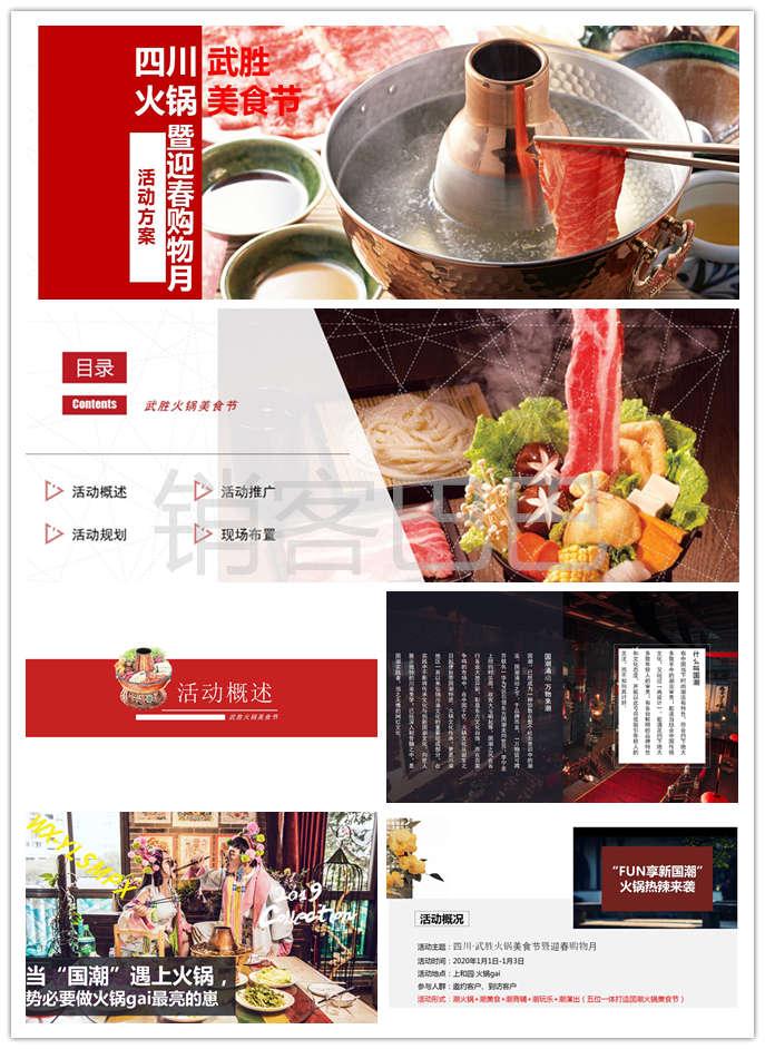 2020四川火锅美食节活动方案,暨迎春购物月活动策划方案