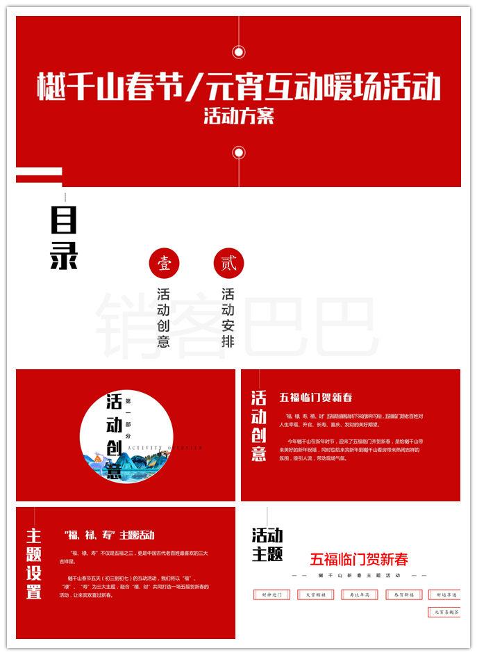 2020樾千山春节暖场活动策划方案,元宵节创意方案