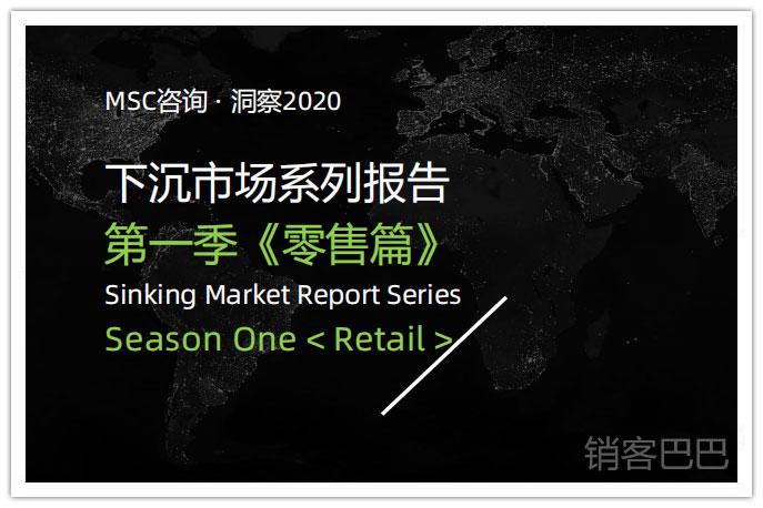 2020中国下沉市场系列报告,零售行业数据分析
