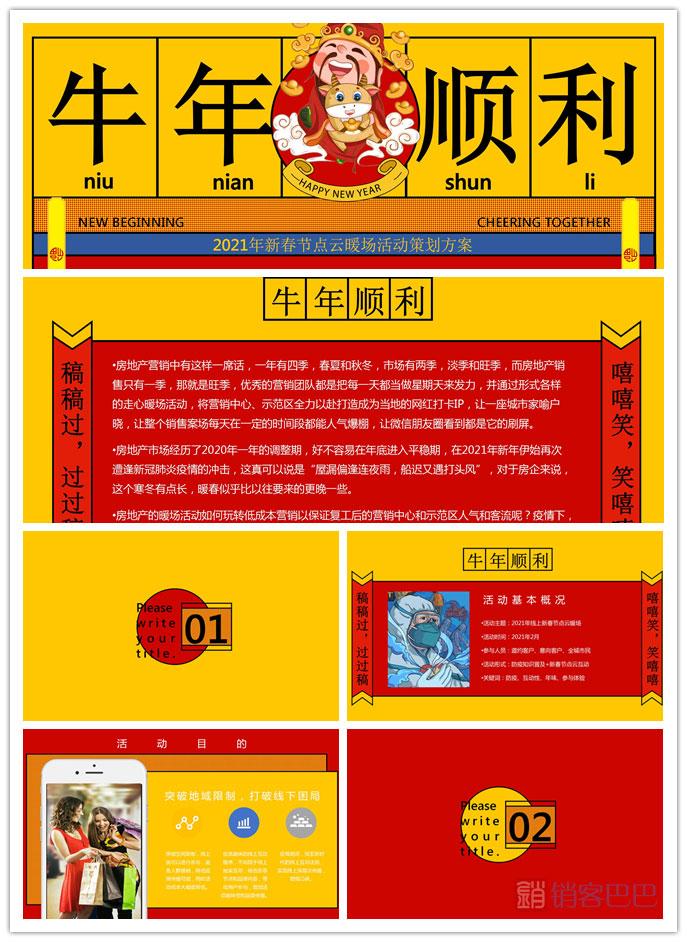 """2021地产项目""""牛年顺利"""",春节线上暖场活动策划方案"""