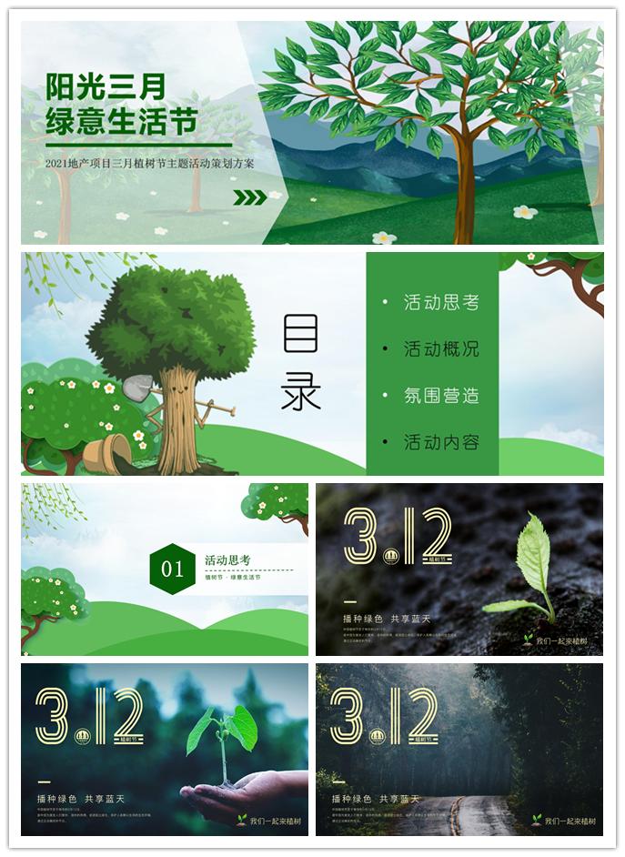 """2021地产项目""""阳光三月 绿意生活"""",植树节活动策划方案"""