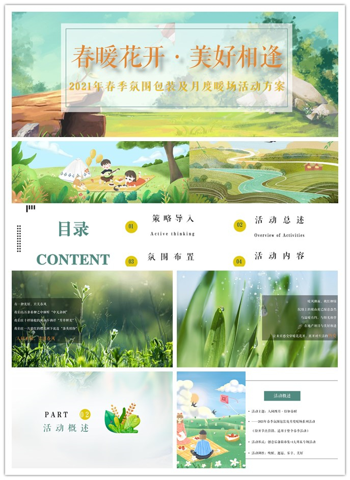 """2021地产项目""""人间至味 只因春风 """",暖场活动策划方案"""