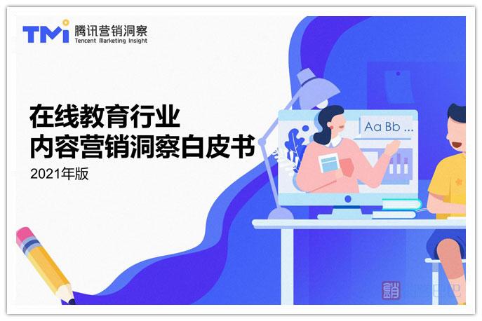 k12在线教育未来发展趋势,在线教育行业研究报告