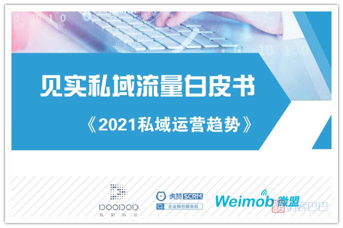 2021私域运营趋势白皮书(私域流量运营方案),私域运营的趋势变化