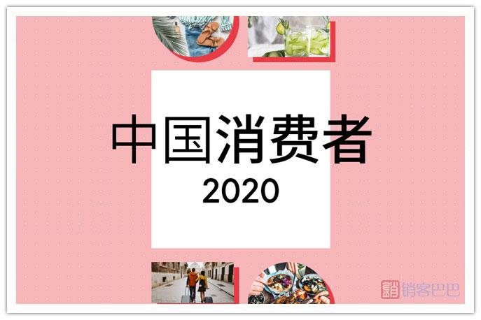 2020年中国消费者趋势分析报告,消费者行为分析调查报告