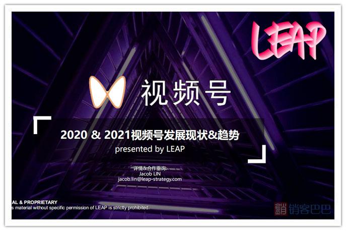 2021视频号发展前景分析,视频号的发展现状和趋势分析报告