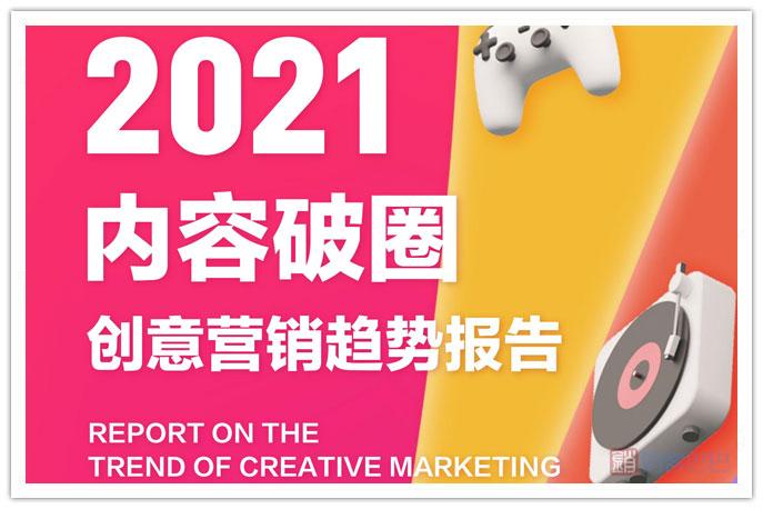 2021短视频内容营销趋势报告,商家抖音营销可行的解决方案