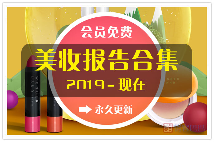 2019-2021美妆行业报告合集,化妆品市场分析及趋势报告大全