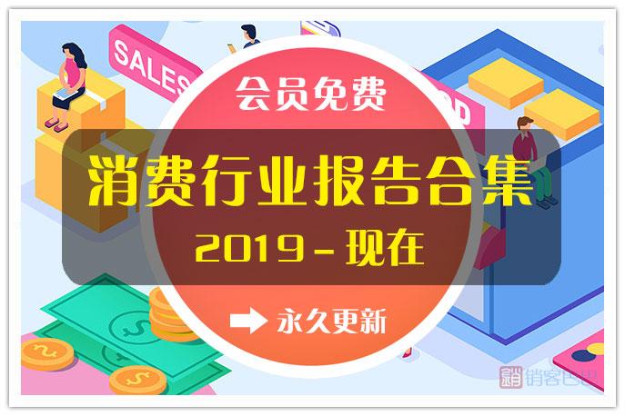 2020年中国消费市场分析报告合集,消费品牌发展趋势报告