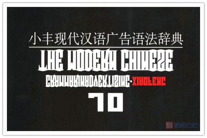 小丰现代汉语广告语法辞典pdf,72条文案创作法则