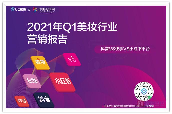 2021美妆行业发展趋势,美妆主流社媒的营销推广策略