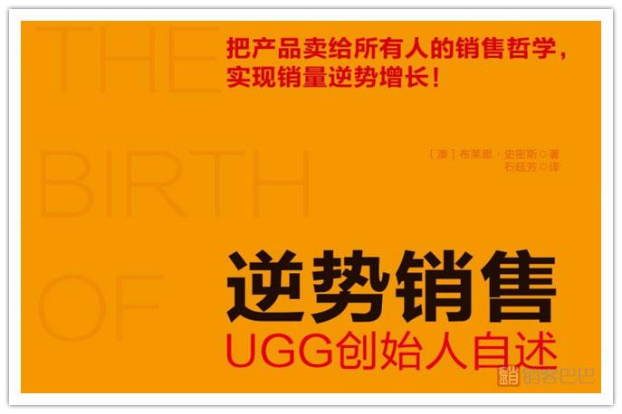 逆势销售pdf下载,UGG创始人自述卖产品的销售诀窍